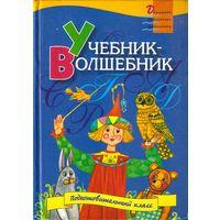 Учебник-волшебник. Кн. для чтения. Подготовительный класс