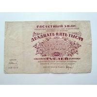 25000 руб 1921г