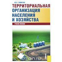 Территориальная организация населения и хозяйства.