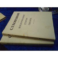 С.Т. Коненков. Воспоминания. Статьи. Письма. В 2-х книгах. 1984-1985 гг.