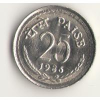 25 пайс 1986 г. МД: Калькутта.