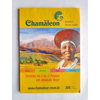 Туристический каталог (Африка-Америка-Азия-Океания)