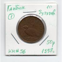 Гамбия 10 бутутов 1998 года - 1