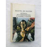 Легенда об Уленшпигеле и Ламме Гудзаке  Шарль де Костер