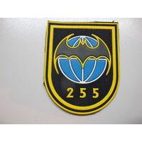 Шеврон 255 отдельный радиотехнический полк