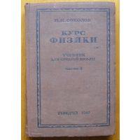 Книга Курс физики.1940г