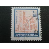Югославия 1994 стандарт, церковь