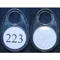 W: Жетон гардеробный 223
