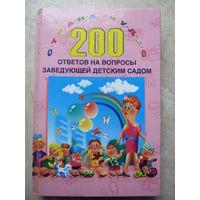 200 ОТВЕТОВ НА ВОПРОСЫ ЗАВЕДУЮЩЕЙ ДЕТСКИМ САДОМ