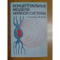 Я. Сентаготаи, М. Арбиб. Концептуальные модели нервной системы.