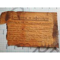 Листовка 1 немецкая агитация для 1280 стр. полка 391 дивизии оригинал