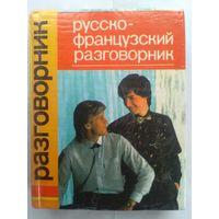 Т. М. Редичькина. Русско-французский разговорник.
