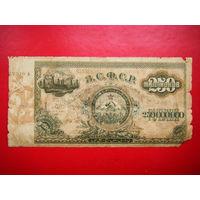 250 000 000 рублей. 1924г. З.С.Ф.С.Р.