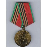 СССР Медаль 50 летие Победы в ВОВ