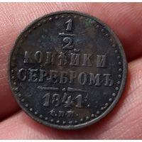 1/2 копейки 1841 г.  С.П.М.