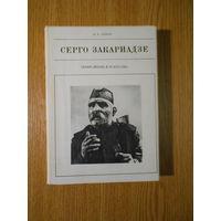 Левин М.Б. Серго Закариадзе.