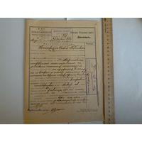 Поллеские ж.д.Доклад Господину Начальнику дорог 1912 год.