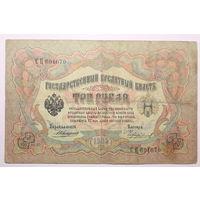 Россия, 3 рубля 1905 год, Коншин-Чихиржин