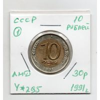 СССР 10 рублей 1991 года ЛМД - 1