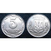 W: Украина 5 копеек 1992 (941)