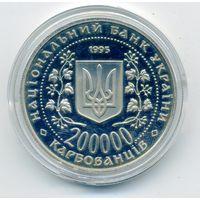 Украина. 2000000 карбованцев 1995 года. 50 лет Победы в ВОВ