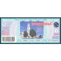 Лотереи Беларусь Придвинье ратуша