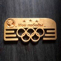 Готовая медальница из дерева