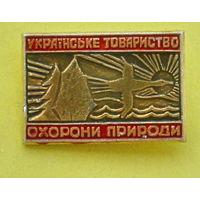 Украинское товарищество охраны природы. 722.