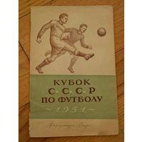 Футбол  календарь- справочник ФИС 1951 кубок