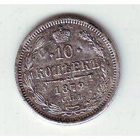 10 копеек 1872 г.