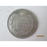 Рубль 1813 ПС без минимальной цены