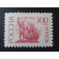 Россия 1993 стандарт 300 руб