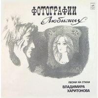 Владимир Харитонов - Фотографии Любимых - LP - 1980