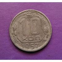 10 копеек 1956 года СССР #08