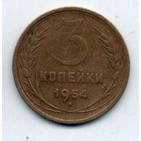 Союз Советских Социалистических Республик. 3 копейки 1954 г