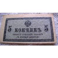 Россия 5 коп. 1915г. No5. распродажа