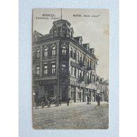 Минск отель Гарни