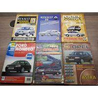 Автолитература. Руководство по ремонту и ТО. Renault 25, Opel Astra, Opel Omega, Ford Mondeo, Renault Megane Scenic