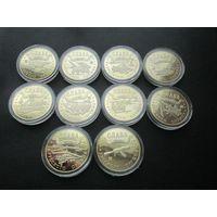 Набор 10 монет по 20 марок Слава русского оружия