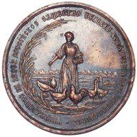 Медаль За полезные труды в области сельскохозяйственного птицеводства