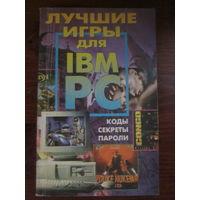 Лучшие игры для IBM PC