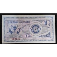 РАСПРОДАЖА С 1 РУБЛЯ!!! Македония 10 динаров 1992 год UNC