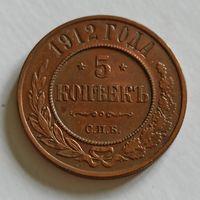 5 копеек 1912 СПБ