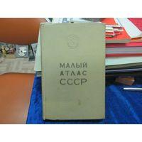 Малый атлас СССР, 1973 г.