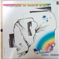 """Шамиль Абряров """"Уходящим за живой водой"""""""