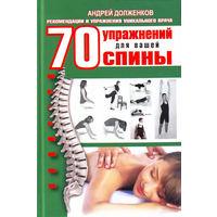 70 упражнений для вашей спины + БОНУС