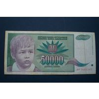 50 000 динар 1992 г.
