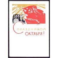 СССР ДМПК 1965 С праздником Октября /прошла почту/