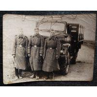 Фото солдат у автомобиля. 1960-е 9х12