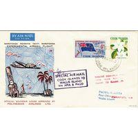 Британские колонии. О-ва Кука-Раротонга, Зап.Самоа-Апиа, О-ва Эллис-Фунафути, конверт 1967